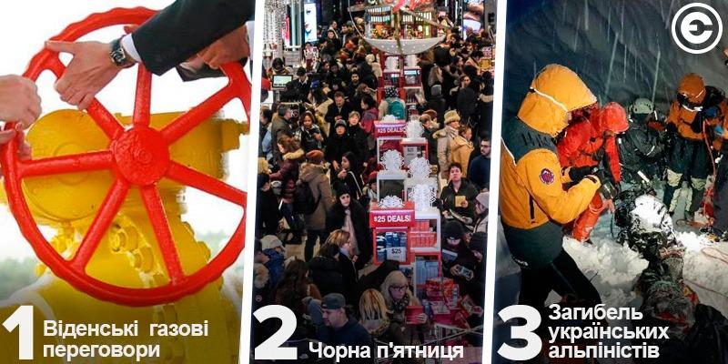 Найголовніше за день: Віденські газові переговори, Чорна п'ятниця, загибель українських альпіністів