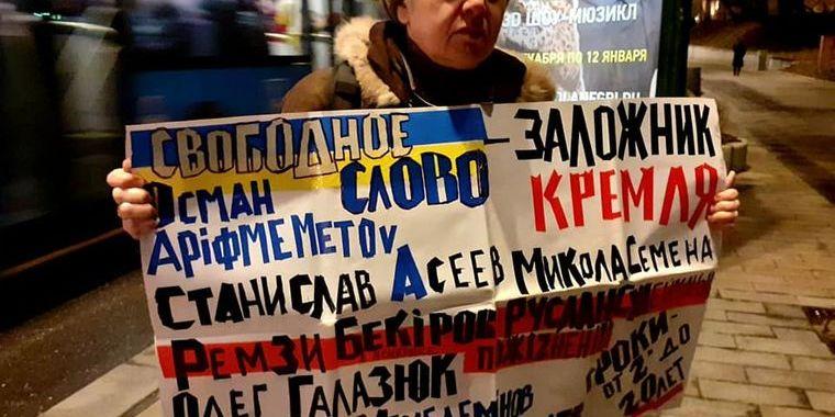 У Москві активісти вийшли на акцію підтримки затриманих кримських журналістів