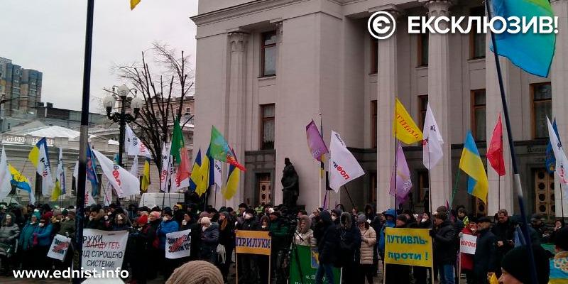 Масштабний протест ФОПів під Верховною Радою (фото, відео)