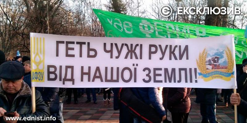 Під Радою активісти проводять акцію проти ринку землі в Україні (наживо)