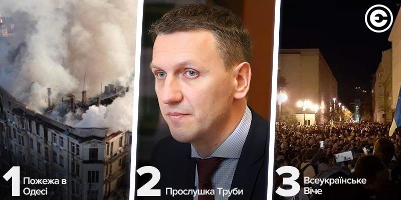 Головні новини тижня: пожежа в Одесі, прослушка Труби, Всеукраїнське Віче