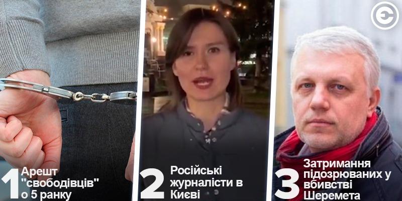Найголовніше за день: арешт «свободівців» о 5 ранку, російські журналісти в Києві, затримання підозрюваних у вбивстві Шеремета