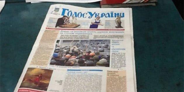 Держбюджет-2020 опублікували в «Голосі України»