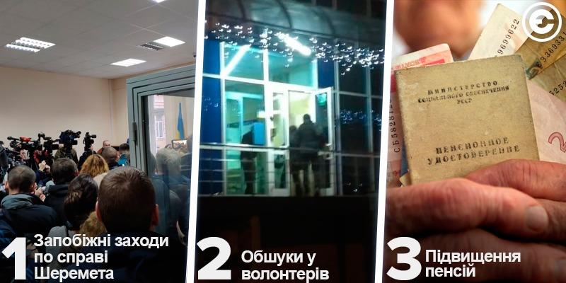 Найголовніше за день: запобіжні заходи по справі Шеремета, обшуки у волонтерів, підвищення пенсій