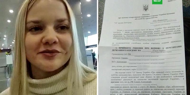 Журналістку російського телеканалу «НТВ» не пустили в Україну через незаконне відвідування Криму