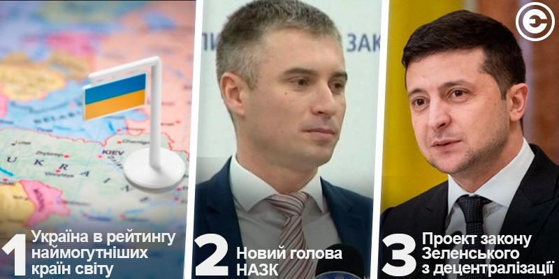 Найголовніше за день: Україна в рейтингу наймогутніших країн світу, новий голова НАЗК та проект закону Зеленського з децентралізації