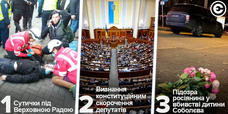 Найголовніше за день: сутички під Верховною Радою, визнання конституційним скорочення депутатів та підозра росіянина у вбивстві дитини Соболєва