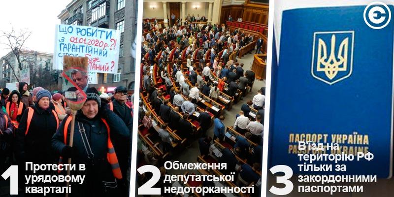 Найголовніше за день: протести в урядовому кварталі, обмеження депутатської недоторканності та в'їзд на територію РФ тільки за закордонними паспортами