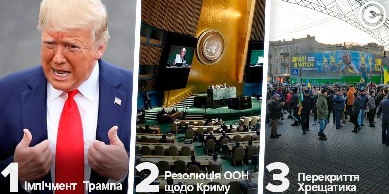Найголовніше за день:  імпічмент Трампа, резолюція ООН щодо Криму, перекриття Хрещатика