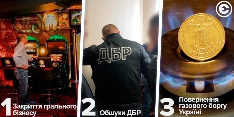 Найголовніше за день: закриття грального бізнесу, обшуки ДБР, повернення газового боргу Україні