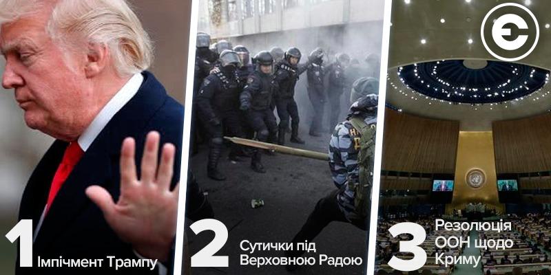 Головні новини тижня: імпічмент Трампу, сутички під Верховною Радою, резолюція ООН щодо Криму