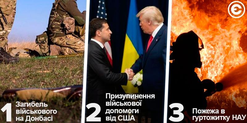 Найголовніше за день: загибель військового на Донбасі, призупинення військової допомоги від США та пожежа в гуртожитку НАУ