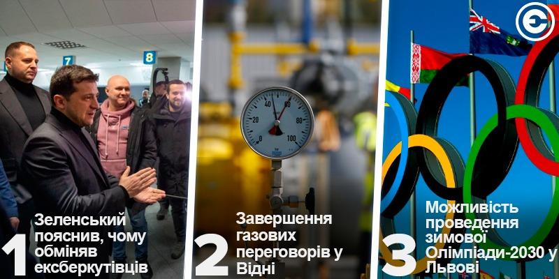 Найголовніше за день: Зеленський пояснив, чому обміняв ексберкутівців, завершення газових переговорів у Відні та можливість проведення зимової Олімпіади-2030 у Львові