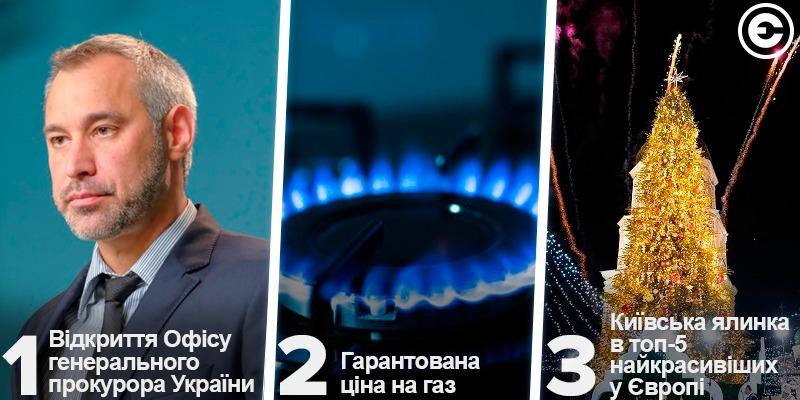 Найголовніше за день: відкриття Офісу генерального прокурора України, гарантована ціна на газ та київська ялинка в топ-5 найкрасивіших у Європі