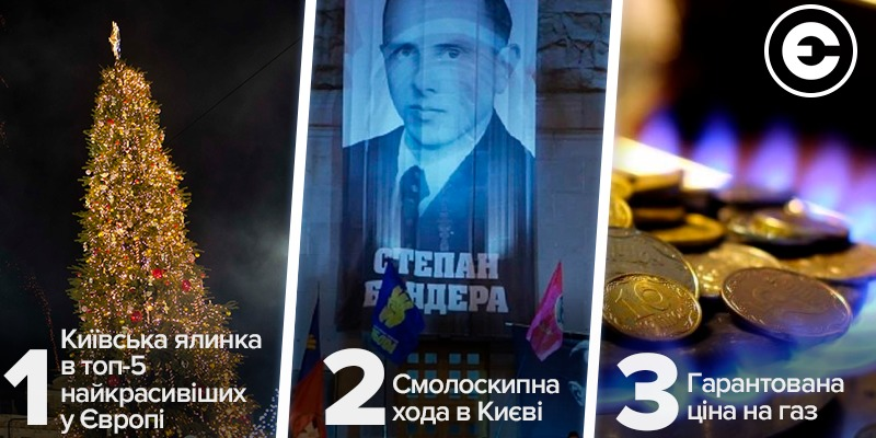 Головні новини тижня: київська ялинка в топ-5 найкрасивіших у Європі, смолоскипна хода в Києві, гарантована ціна на газ