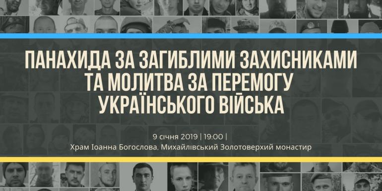 У столиці відбудеться панахида за загиблими у 2019 році українськими воїнами
