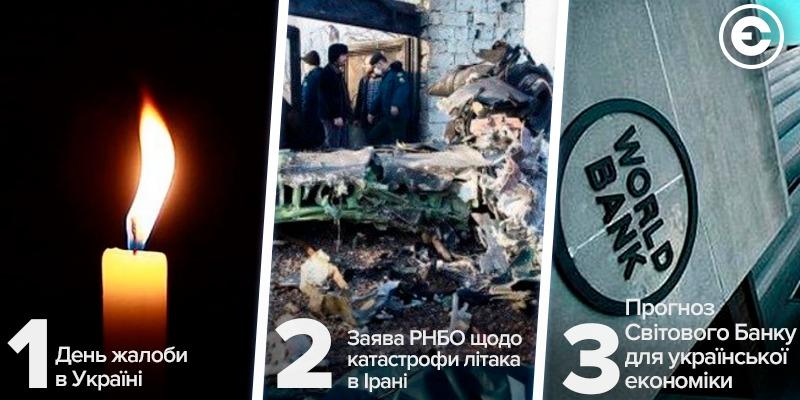 Найголовніше за день: день жалоби в Україні, заява РНБО щодо катастрофи літака в Ірані та прогноз Світового Банку для української економіки