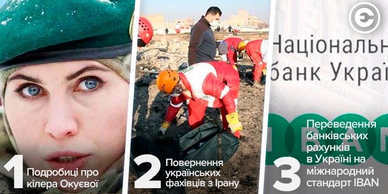 Найголовніше за день: подробиці про кілера Окуєвої, повернення українських фахівців з Ірану та переведення банківських рахунків в Україні на міжнародний стандарт IBAN