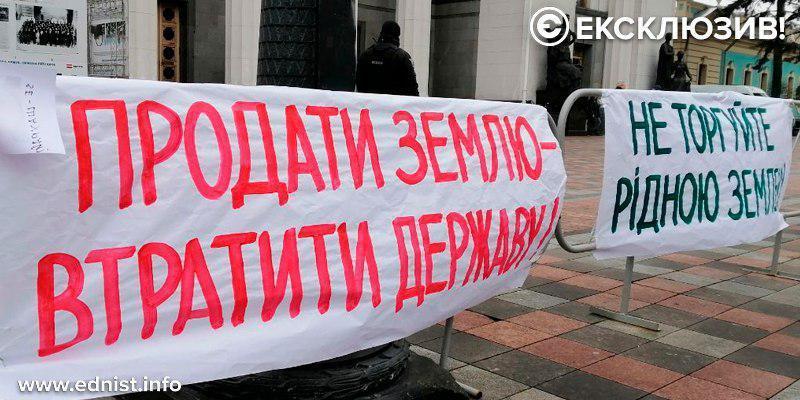 Київ знову охопили земельні протести. Пряма трансляція