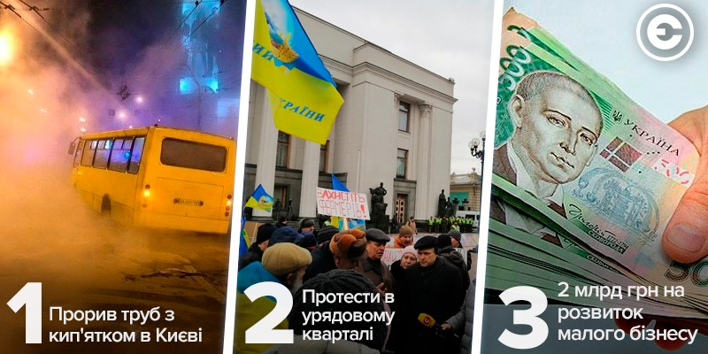 Найголовніше за день: прорив труб з кип'ятком в Києві, протести в урядовому кварталі , 2 млрд грн на розвиток малого бізнесу