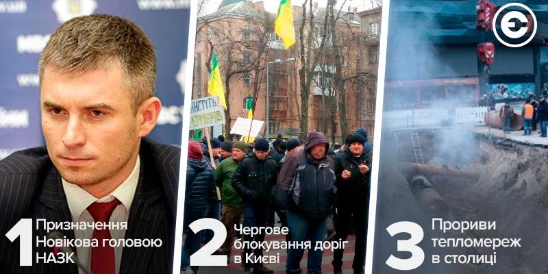 Найголовніше за день: призначення Новікова головою НАЗК, чергове блокування доріг в Києві та прориви тепломереж в столиці