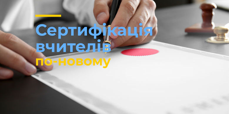 Стартувала сертифікація вчителів 2020: нововведення від міністерства