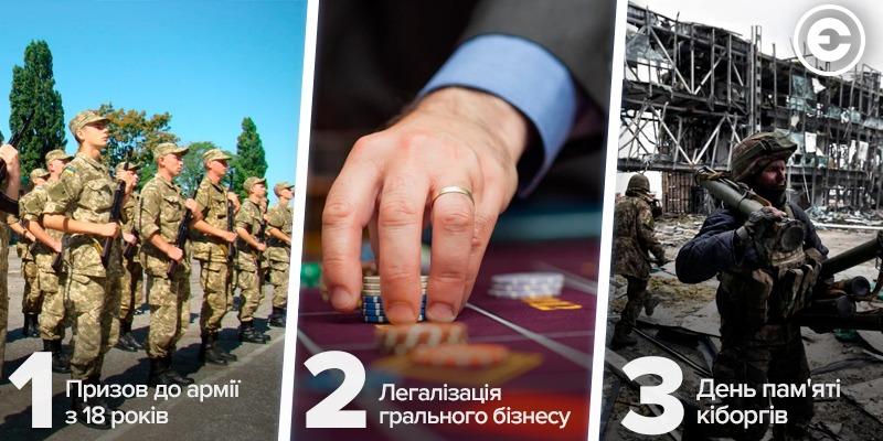 Найголовніше за день: призов до армії з 18 років, легалізація грального бізнесу та день пам'яті кіборгів