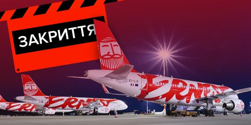 Ernest Airlines призупинив польоти: як тепер летіти з України в Італію