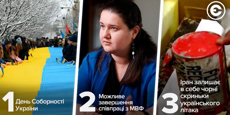 Найголовніше за день: День Соборності України, можливе завершення співпраці з МВФ та Іран залишає в себе чорні скриньки  українського літака