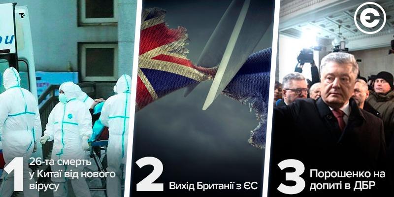 Найголовніше за день: 26-та смерть у Китаї від нового вірусу, вихід Британії з ЄС та Порошенко на допиті в ДБР