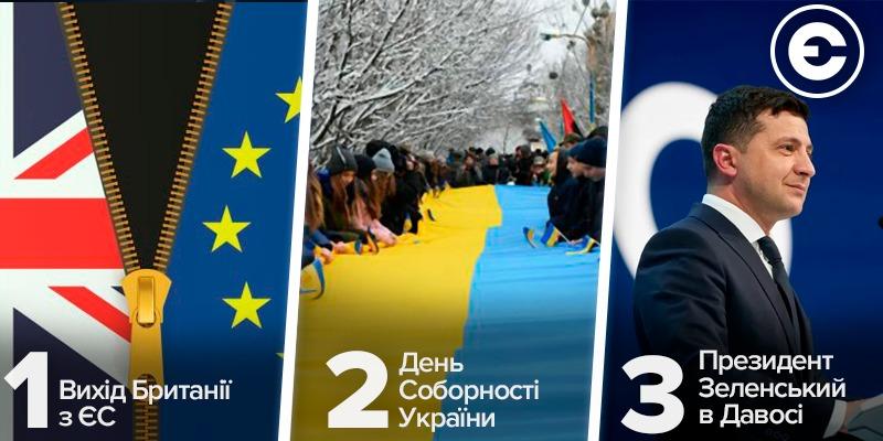 Головні новини тижня: вихід Британії з ЄС, День Соборності України, президент Зеленський в Давосі