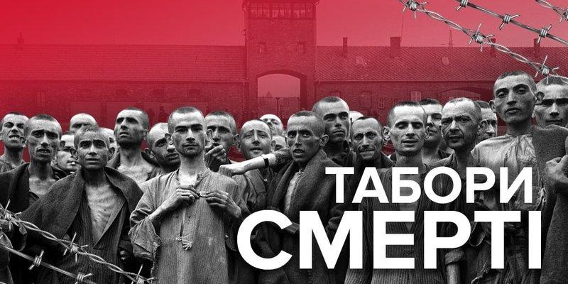 Табори смерті: масові вбивства євреїв нацистами