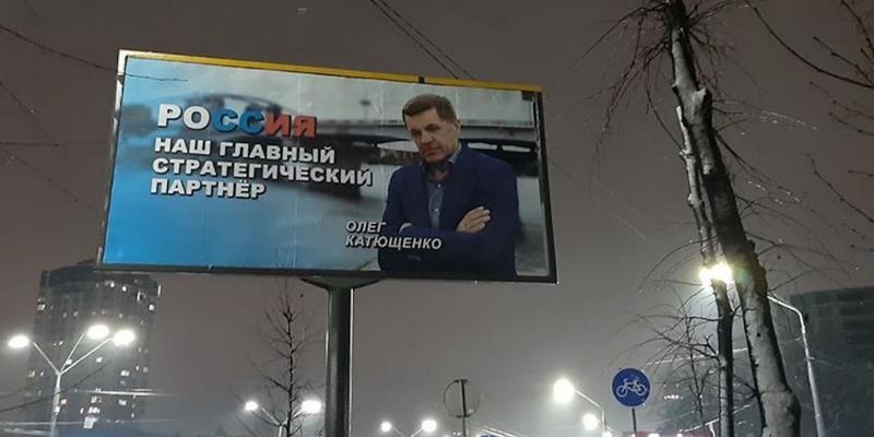 «Росія – наш головний стратегічний партнер»: у Києві розгорівся скандал через дивні білборди