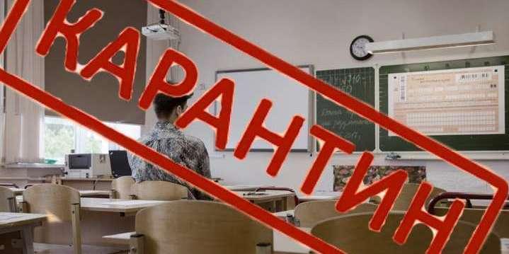 В Україні школи масово закривають на карантин через грип та ГРВІ