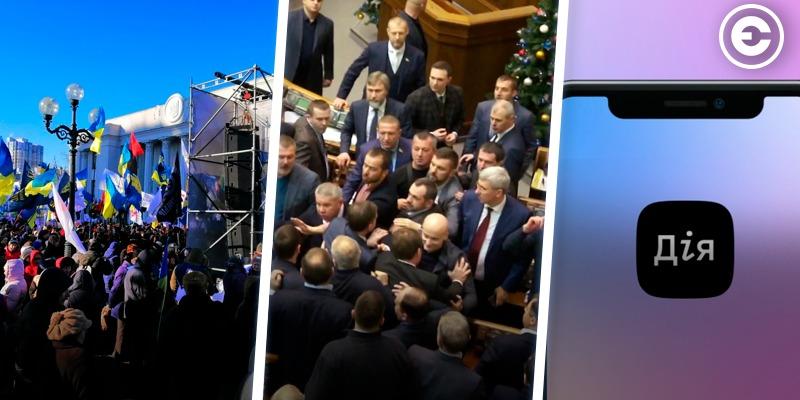 Найголовніше за день: масові протести в Києві, бійка в Раді та запуск мобільного додатку «Дія»
