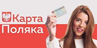 Консульства Польщі в Україні видають громадянам України в середньому 12000 «карт поляка» в рік