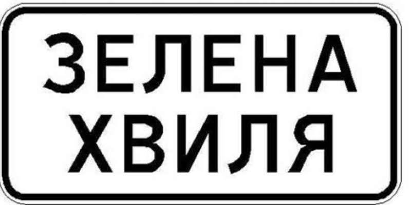 На дорогах України з'явилися нові знаки: що вони означають