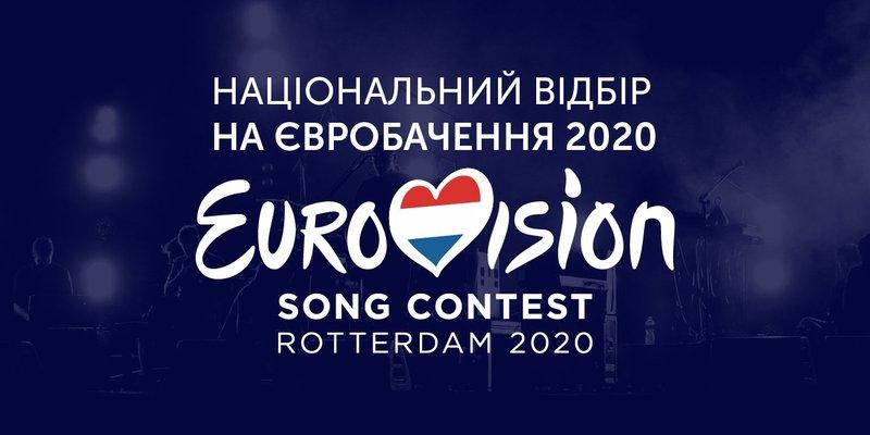 Визначились перші фіналісти нацвідбору Євробачення-2020