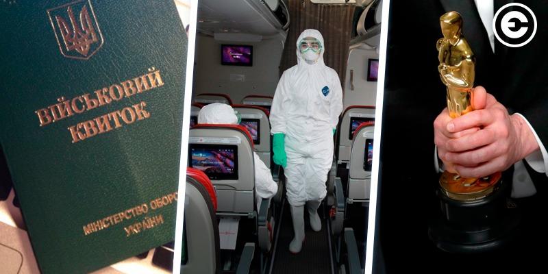 Найголовніше за день: запровадження електронних військових квитків, евакуація українців з китайської провінції Хубей та переможці премії Оскар