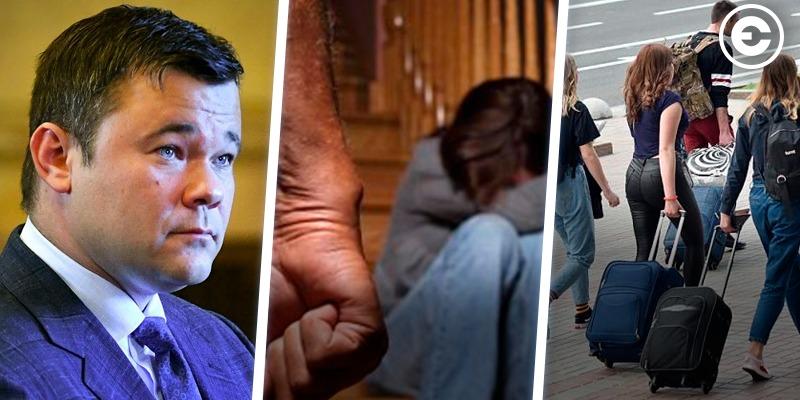 Найголовніше за день: звільнення Богдана, запуск гарячої лінії для запобігання домашньому насильству, зміни в політиці Польщі щодо заробітчан