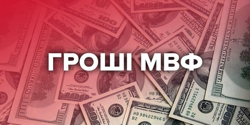 Гроші від МВФ для України затримують: у чому причина