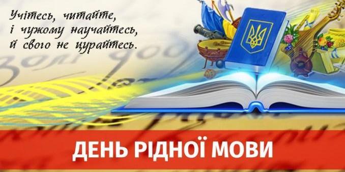 Україна сьогодні відзначає День рідної мови
