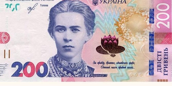 У Нацбанку презентували нові банкноти номіналом 200 гривень