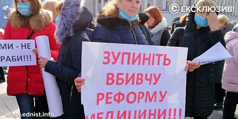 Медики протестують проти закриття тубдиспансерів. Пряма трансляція