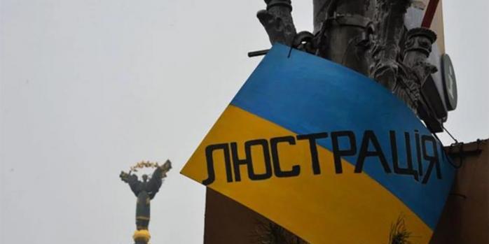 Скасування люстрації: Кабмін готується до виплат компенсацій чиновникам часів Януковича