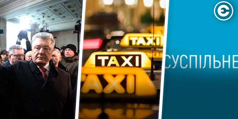 Найголовніше за день: допити Порошенка в ДБР, податки для таксистів, заблоковано роботу «Суспільного» ,