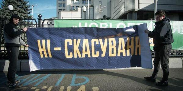 У Києві під Конституційний суд вийшли протестувальники: вимагали не скасовувати люстрацію