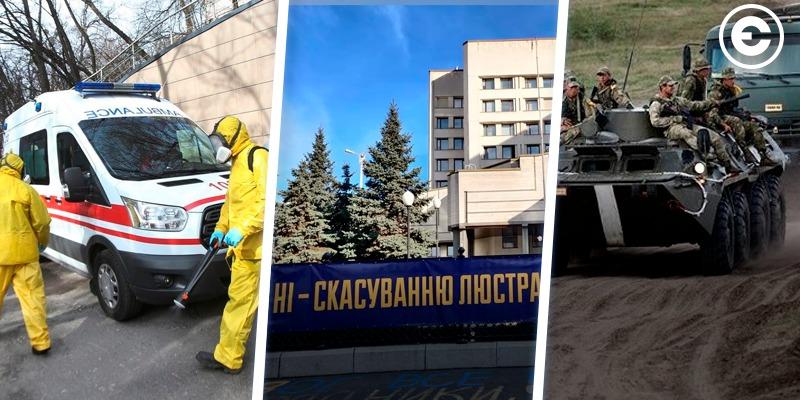 Найголовніше за день: перший випадок коронавірусу в Україні, акція протесту проти скасування люстрації та Росія стягнула війська до українських кордонів