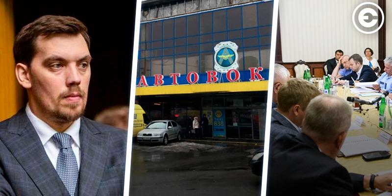 Найголовніше за день: заява Гончарука про відставку, продаж державних автостанцій, підготовка до змін в Уряді