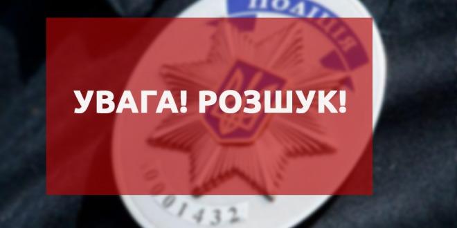 У Житомирі зникла 14-річна дівчинка!